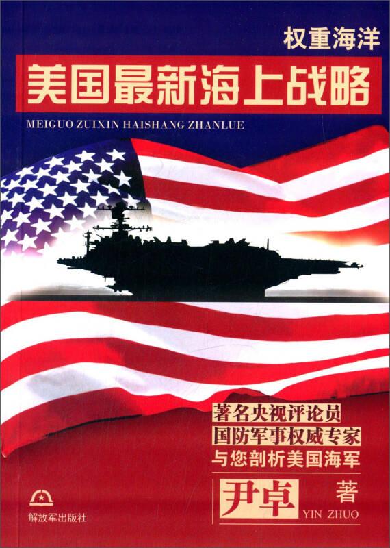 权重海洋 美国最新海上战略