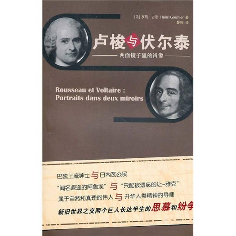 卢梭与伏尔泰(第2版)