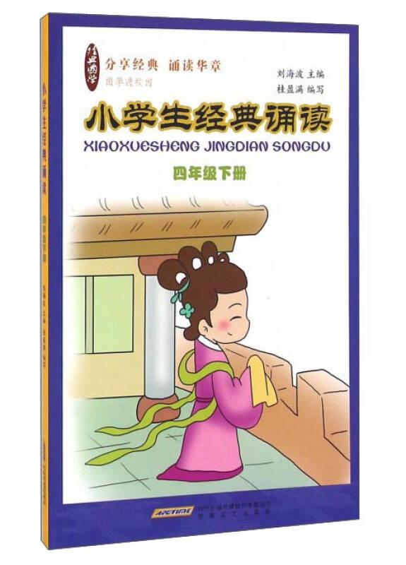 小学生经典诵读(四年级下册)