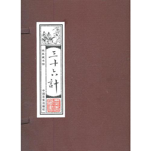 线装藏书馆-三十六计 (文白对照,简体竖排,16开.全四卷)