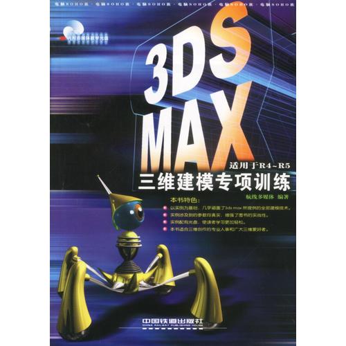 3DS MAX三维建模专项训练(含盘)