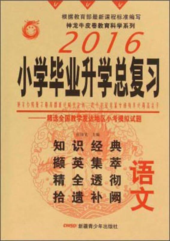 神龙牛皮卷教育科学系列 2016年小学毕业升学总复习:语文(2016)