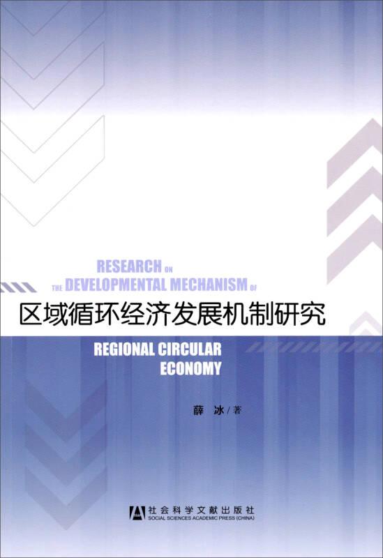区域循环经济发展机制研究
