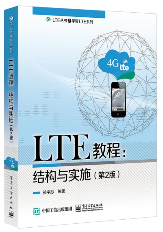 LTE教程:结构与实施(第2版)