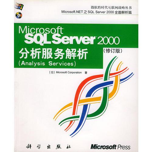 SQL Server2000分析服务解析(修订版)