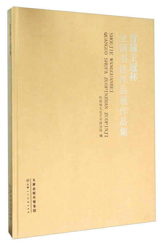 首届王冠杯全国书法作品展作品集图片