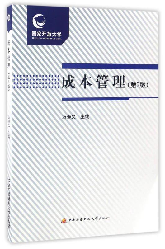 成本管理(第2版 附考核册)