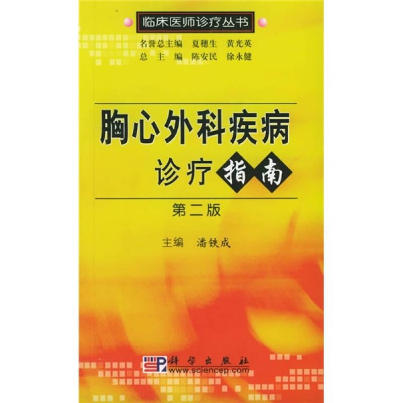 胸心外科疾病诊疗指南(第2版)