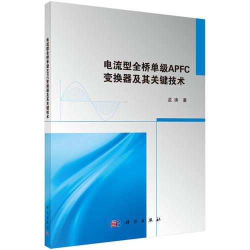 电流型全桥单级APFC变换器及其关键技术