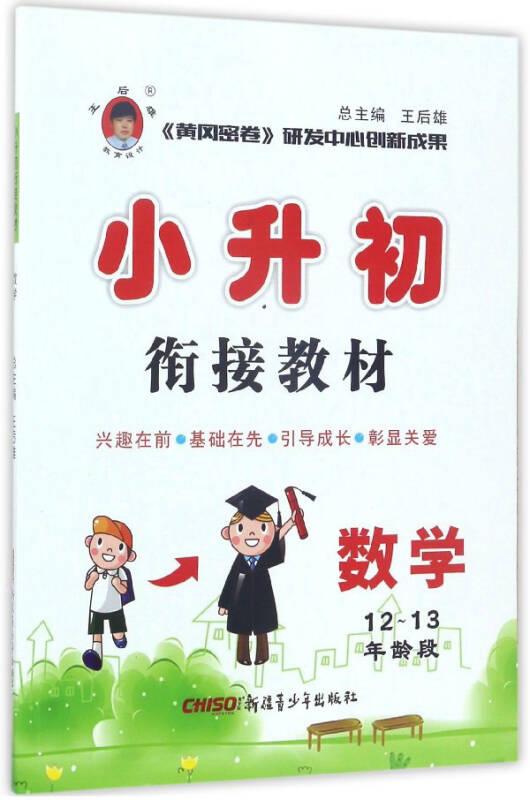 数学(12-13年龄段)/小升初衔接教材