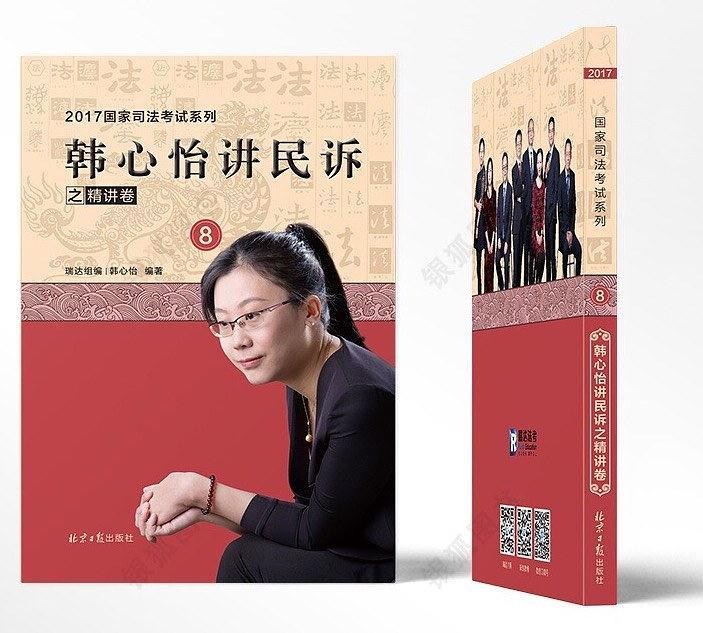 2017韩心怡讲民诉之精讲卷