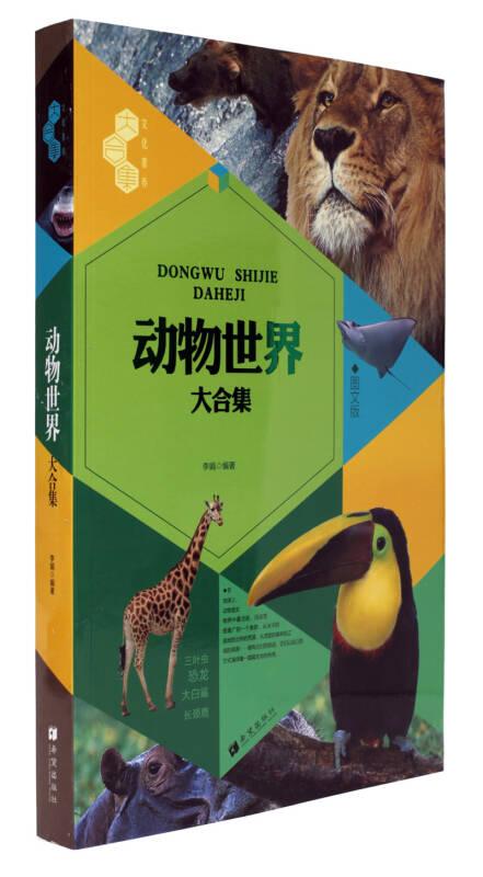 文化素养大合集:动物世界大合集(图文版)