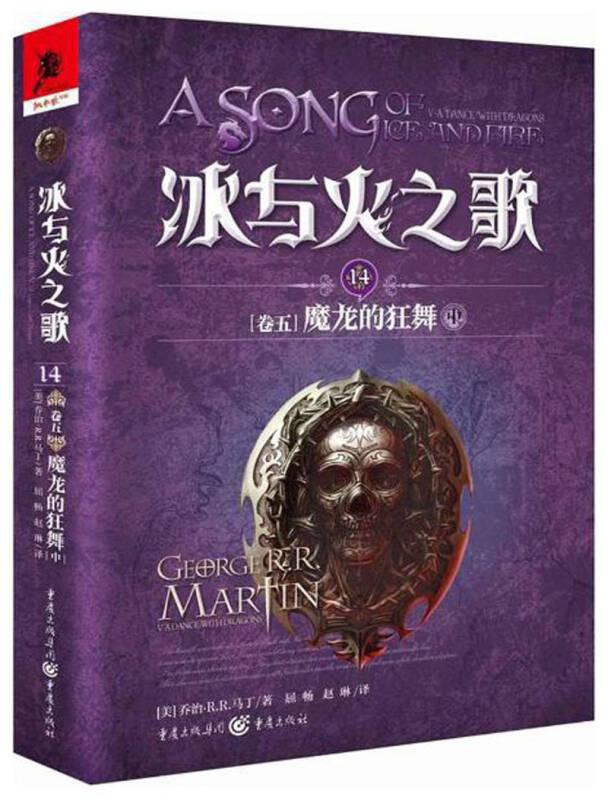 冰与火之歌 冰与火之歌14(卷五)魔龙的狂舞(中)(新版)/(美)乔治.R.R.马丁