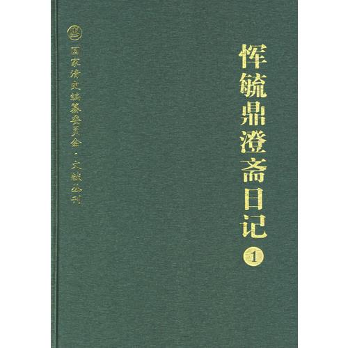 恽毓鼎澄斋日记