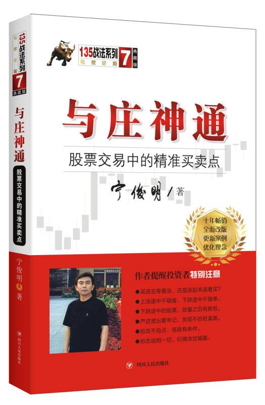与庄神通:股票交易中的精准买卖点(典藏版)宁俊明135战法系列丛书之七