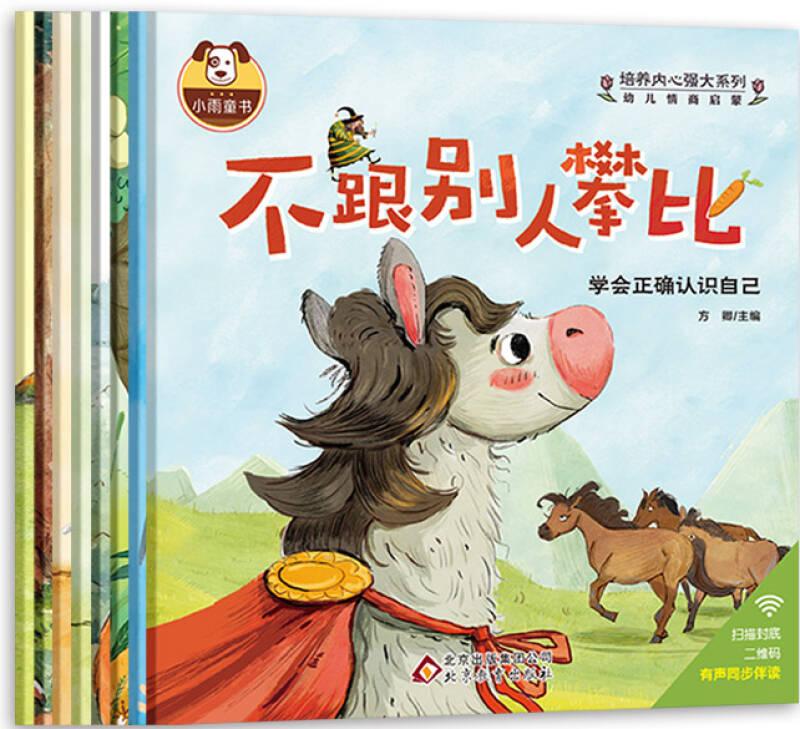 幼儿情商启蒙 (手绘彩图版 套装全8册)