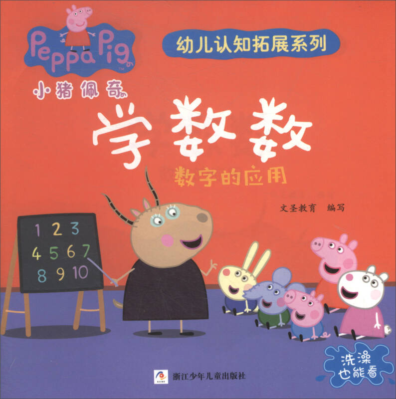学数数:数字的应用/小猪佩奇幼儿认知拓展系列