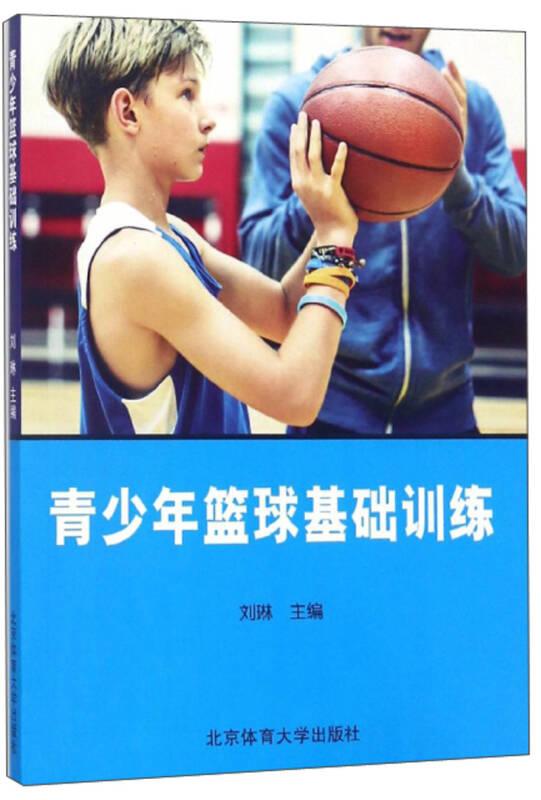 青少年篮球基础训练