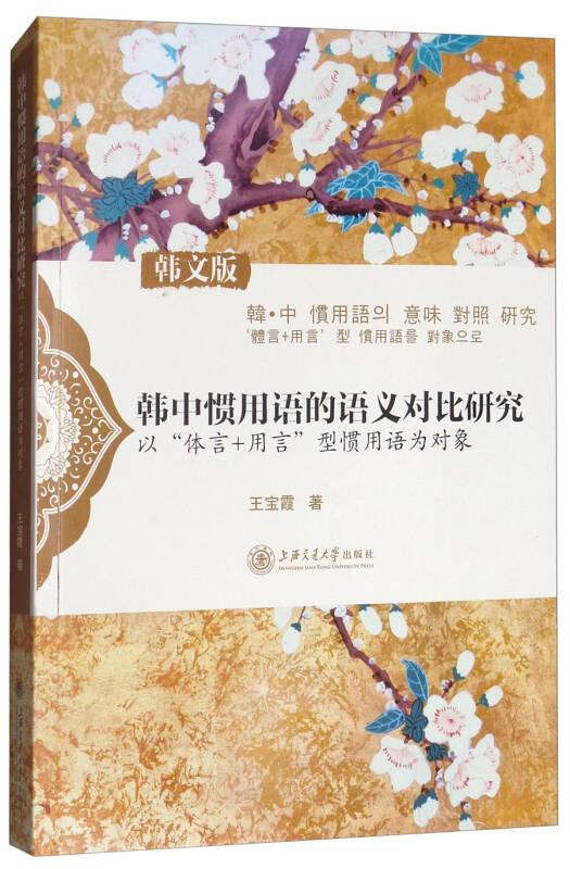 """韩中惯用语的语义对比研究:以""""体言+用言""""型惯用语为对象(韩文版)"""