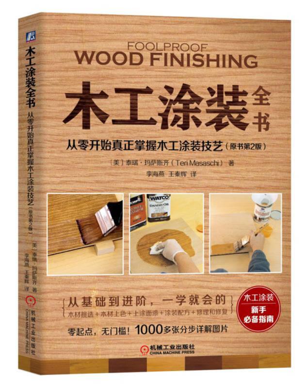 木工涂装全书:从零开始真正掌握木工涂装技艺(原书第2版)