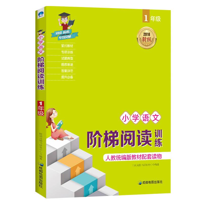 2018新版统编版教材 小学语文阶梯阅读训练(1年级)