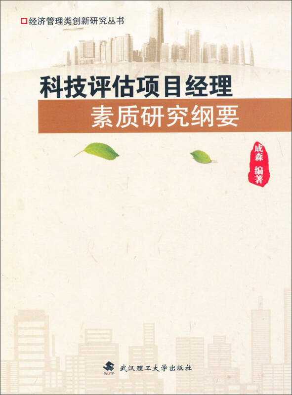 经济管理类创新研究丛书:科技评估项目经理素质研究纲要