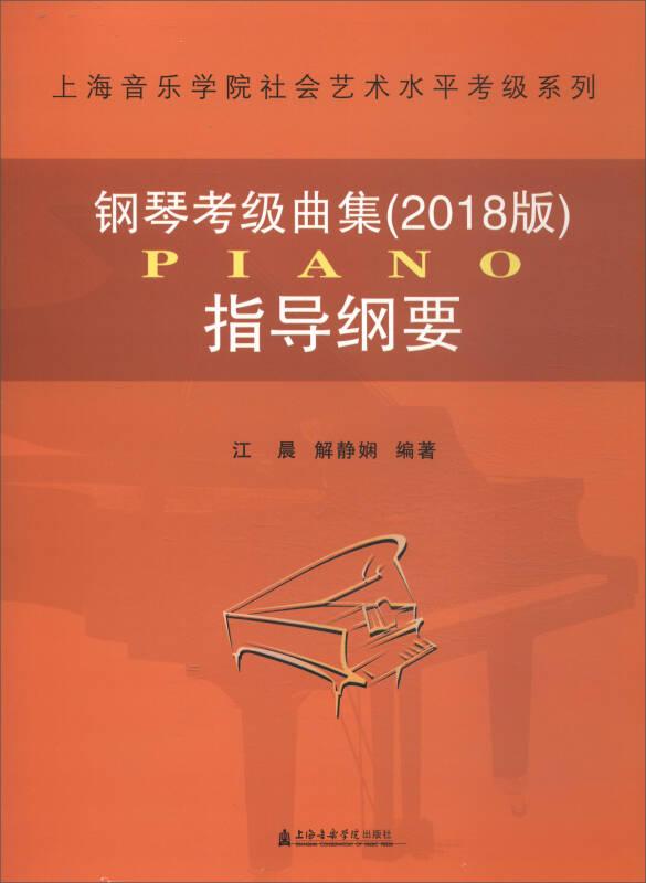 上海音乐学院社会艺术水平考级系列:钢琴考级曲集(2018版)指导纲要