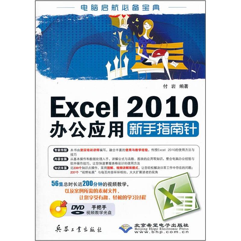Excel 2010办公应用新手指南针