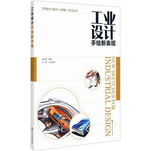 艺术设计新视点·新思维·新方法丛书--工业设计手绘新表现
