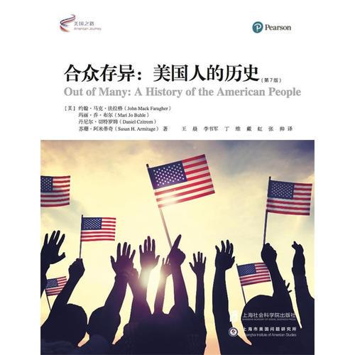 合众存异:美国人的历史(第7版)