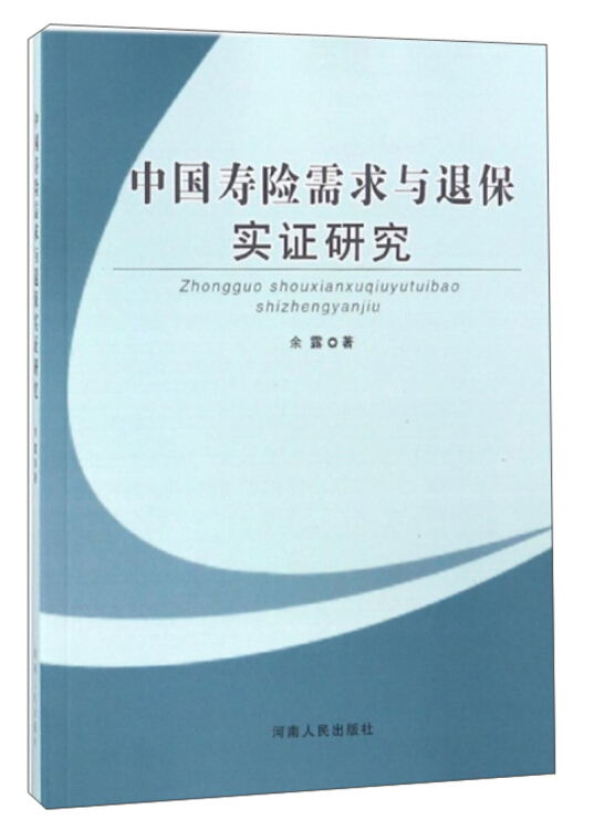 中国寿险需求与退保实证研究