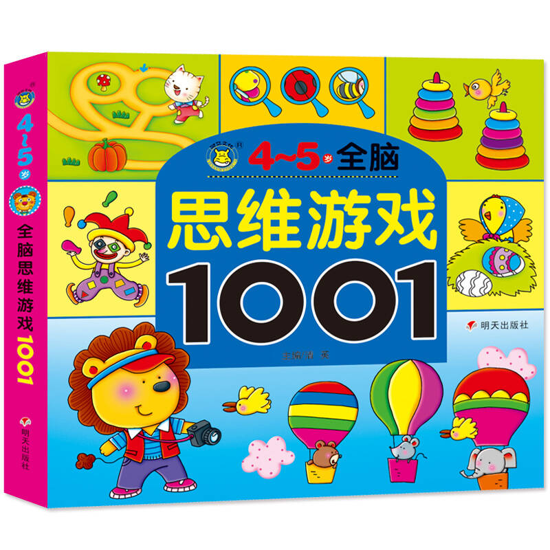 河马文化 全脑思维游戏1001·4-5岁