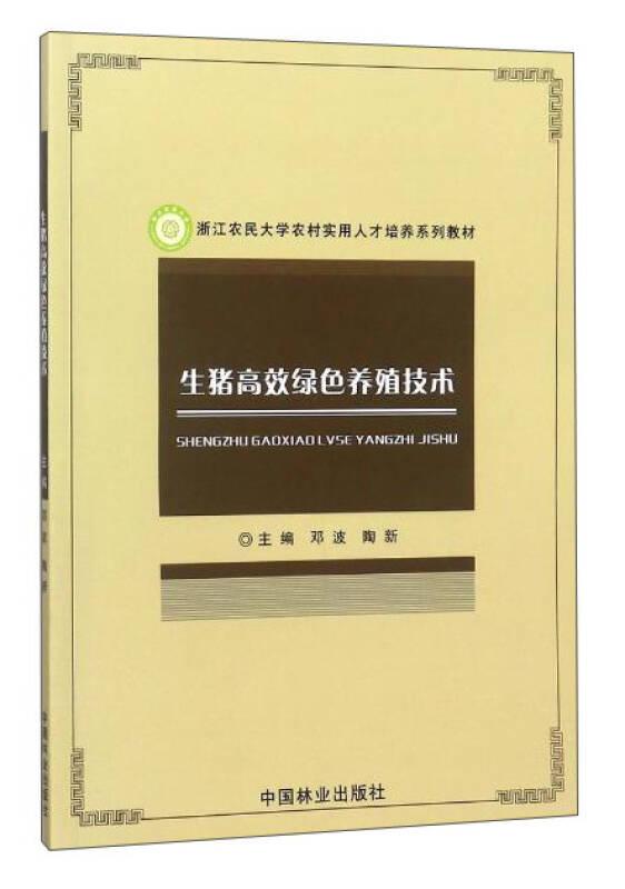 生猪高效绿色养殖技术/浙江农民大学农村实用人才培养系列教材