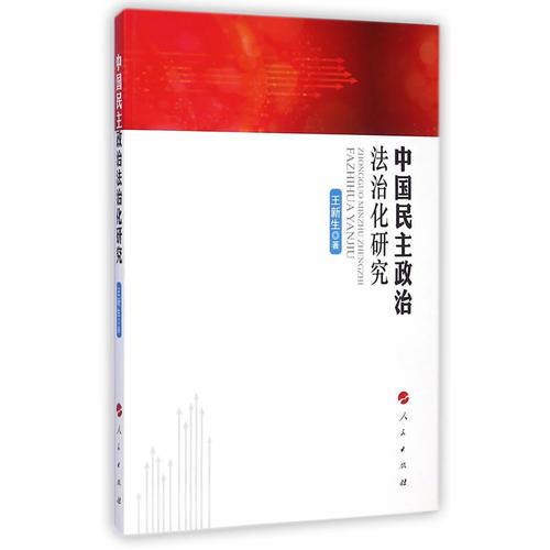 中国民主政治法治化研究