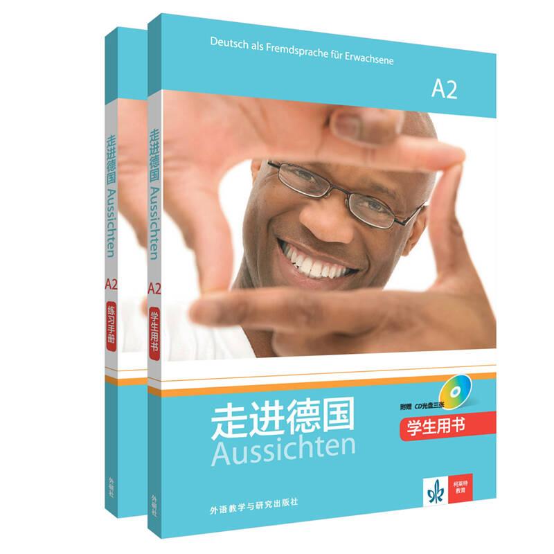 走进德国A2套装(学生用书A2.练习手册A2共2册)(专供网店)