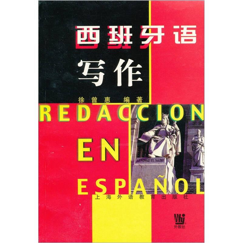 西班牙语写作
