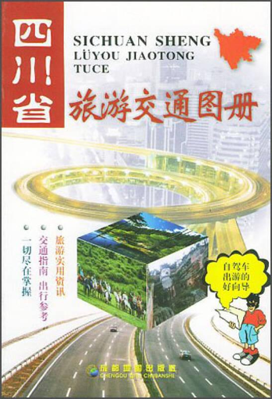 四川省旅游交通图册
