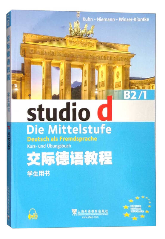交际德语教程(B2/1 学生用书)