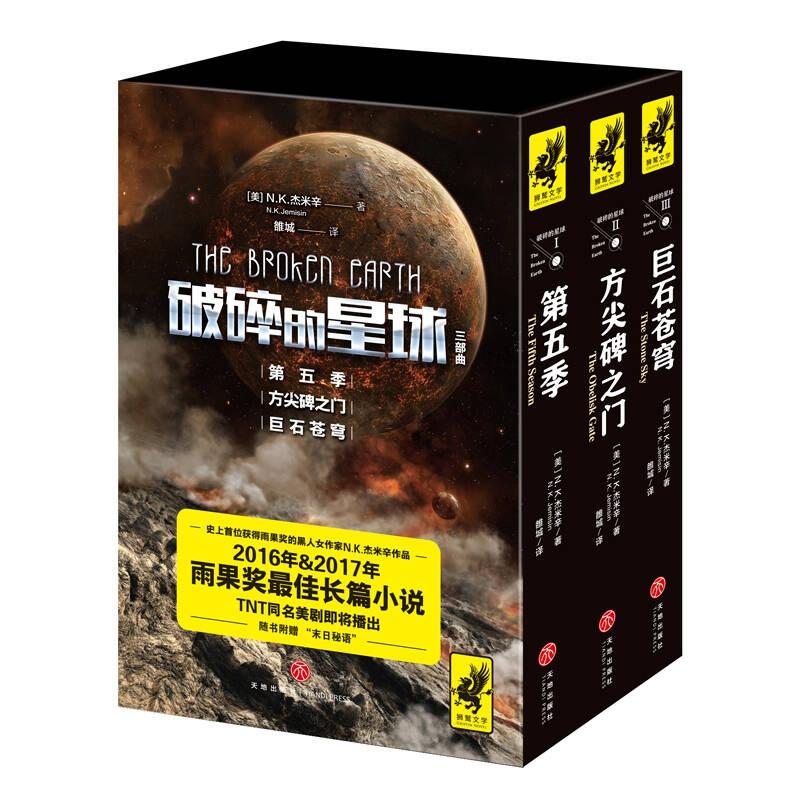 """""""破碎的星球""""三部曲(击败刘慈欣《三体3?#26680;?#31070;永生》"""