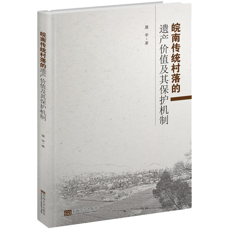 皖南传统村落的遗产价值及其�;せ�