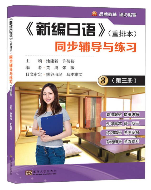 《新编日语》(重排本)同步辅导与练习(3)