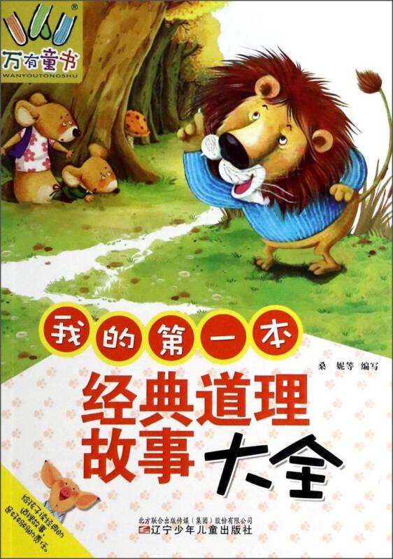 万有童书:我的第一本经典道理故事大全