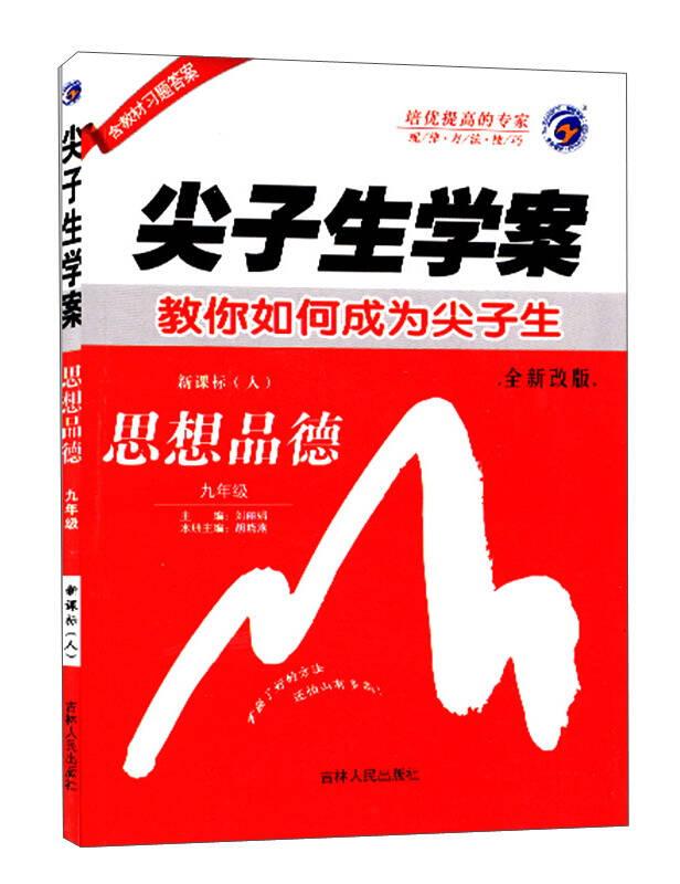 尖子生学案:思想品德(九年级 新课标 人 全新改版)