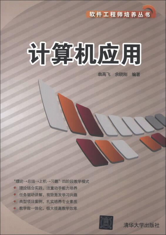 软件工程师培养丛书:计算机应用