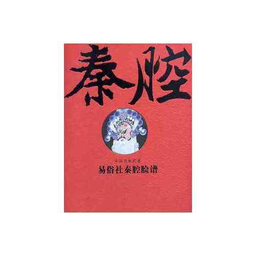 易俗社秦腔脸谱(上下)