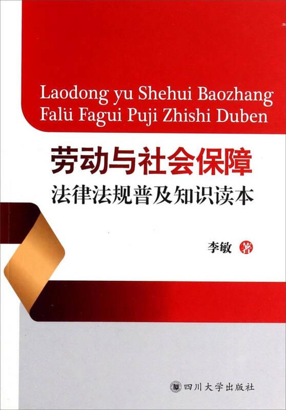 劳动与社会保障法律法规普及知识读本