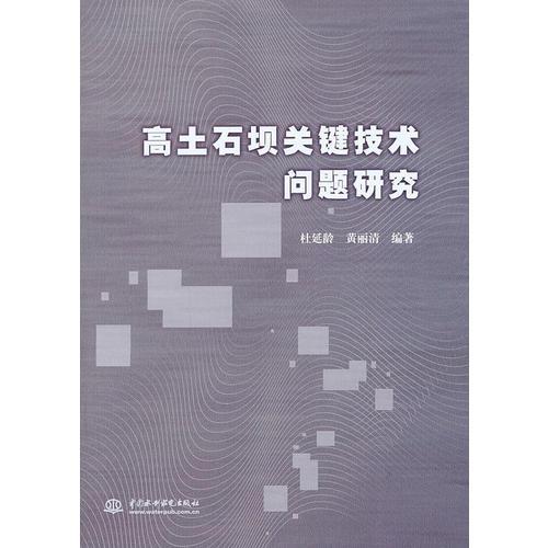 高土石坝关键技术问题研究
