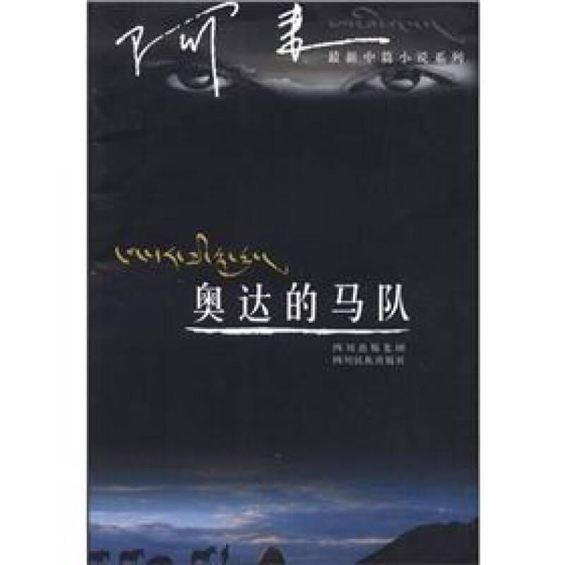 阿来最新中篇小说系列:奥达的马队