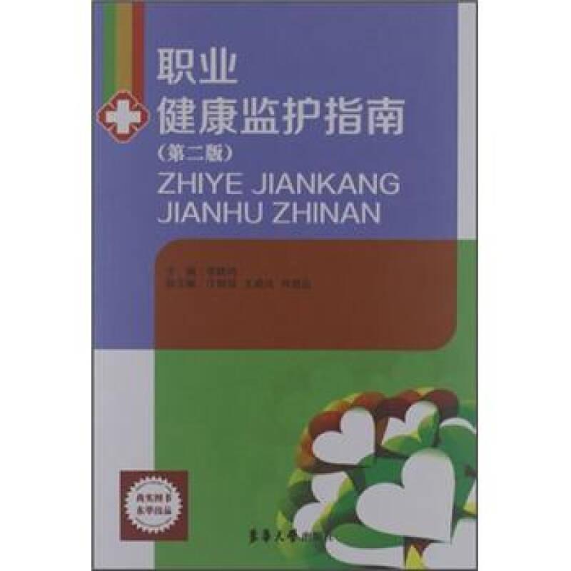 职业健康监护指南(第2版)