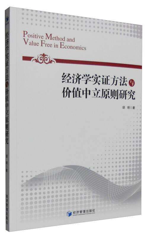 经济学实证方法与价值中立原则研究